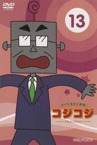 先生(コジコジ)