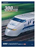 300系新幹線