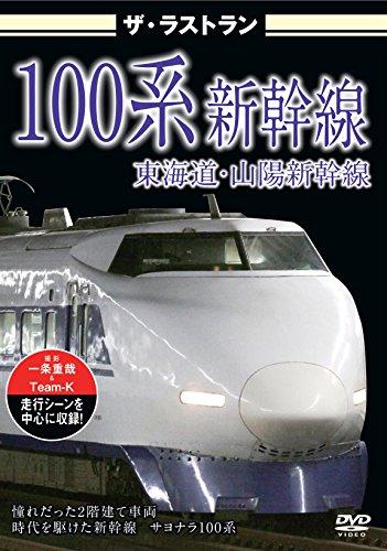 100系新幹線