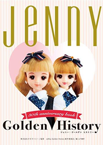 ジェニー(人形)
