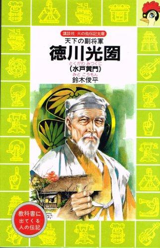 徳川光圀(水戸黄門)