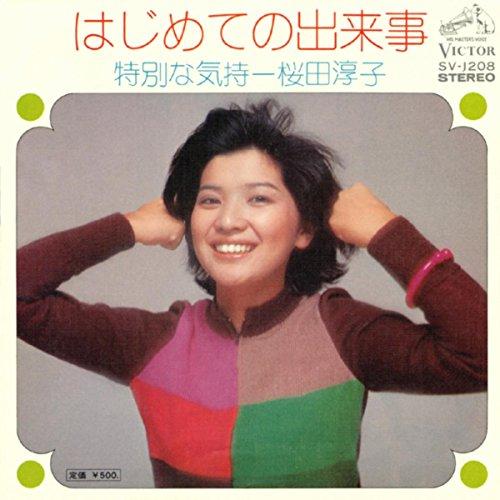 高校1年の頃の桜田淳子