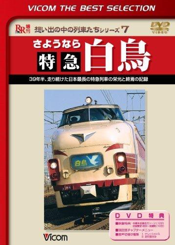485系白鳥(大阪ー青森)