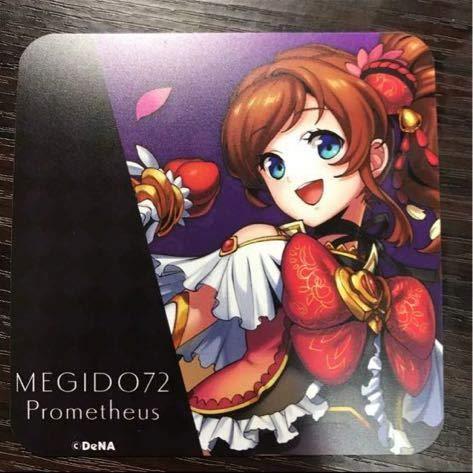 プロメテウス(メギド72)