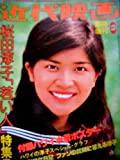 大学1年の頃の桜田淳子