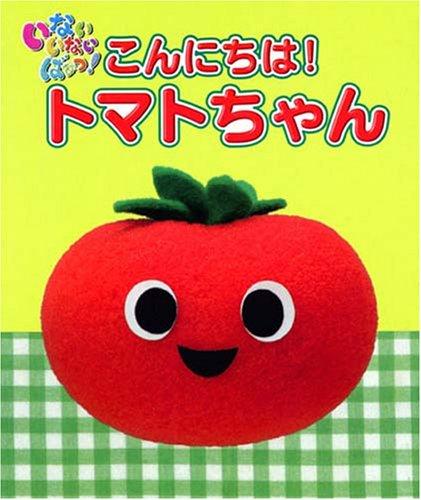 とんとんトマトちゃん