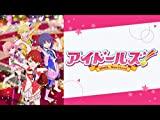 しおり(アイドールズ!)
