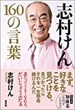志村けん(お笑い芸人)