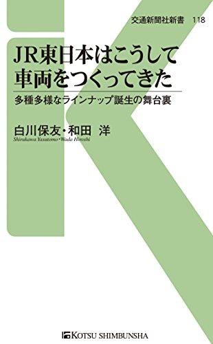 JR東日本 (鉄道会社)