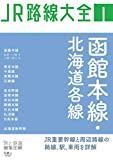 JR北海道 (鉄道会社)