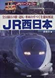 JR西日本 (鉄道会社)