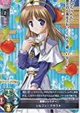 シルフィ・クラウド(Princess Holiday)