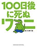 ワニ(100日後に死ぬワニ)