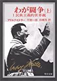 アドルフ・ヒトラー(Adolf Hitler)