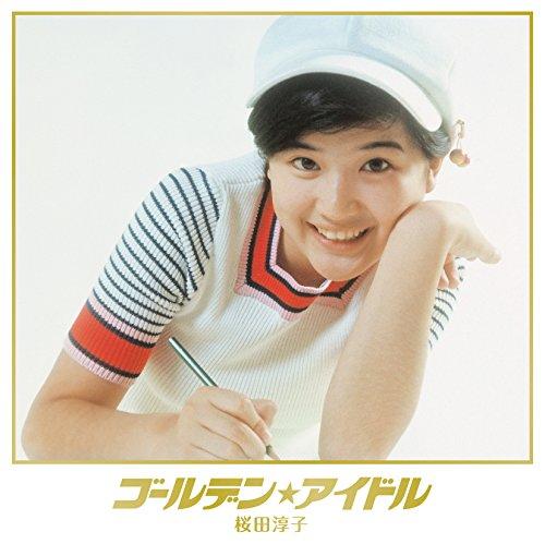 桜田淳子(高校)